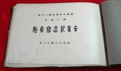 陸軍工科学校 卒業写真帳