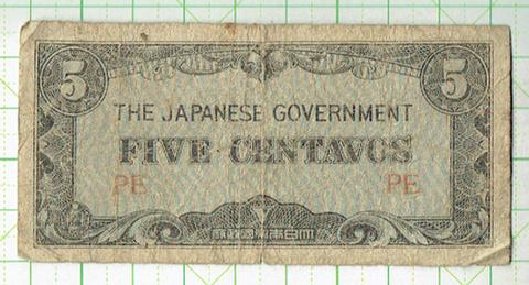 大東亜戦争軍用手票 フィリピン方面ほ号5センタボ