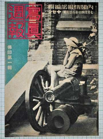 写真週報 昭和15年7月 126号