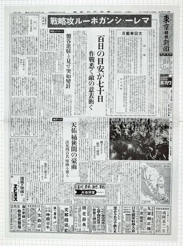 昭和17年4月8日 東京日日新聞 原寸複写