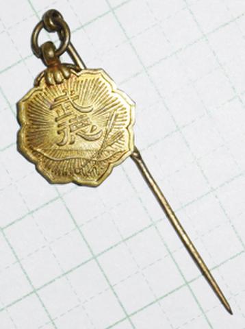 大日本武徳会 正会員章