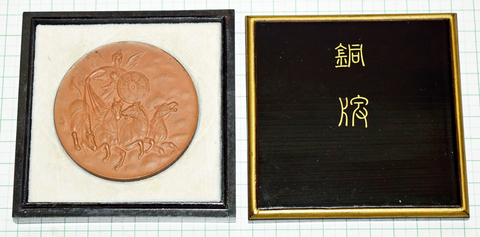 東京府 銅牌