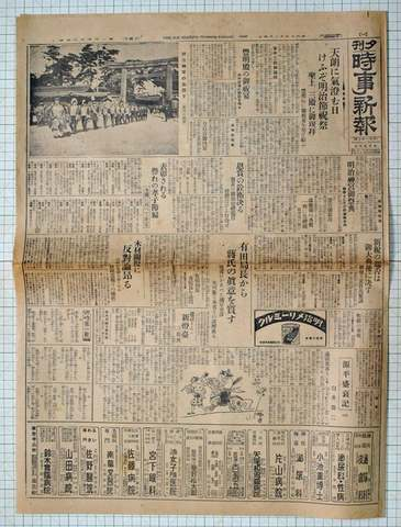 昭和3年11月4日時事新報夕刊 実物