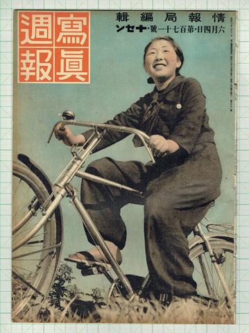 写真週報 昭和16年6月171号