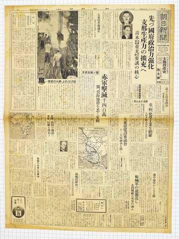 昭和17年11月9日 朝日新聞