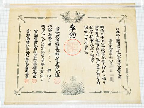 日露戦争従軍記章之證