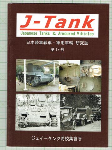 J-Tank 第12号