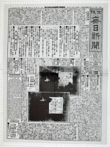 明治45年1月3日 大阪毎日新聞 原寸複写