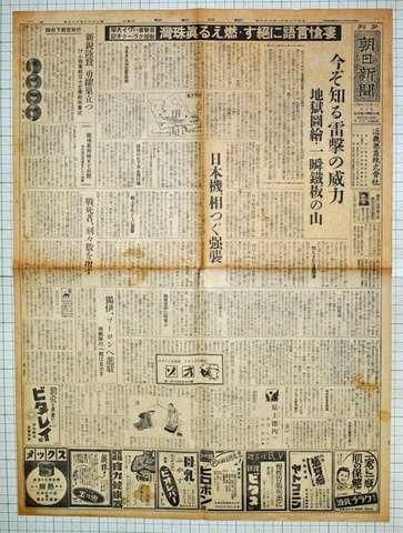 昭和17年11月29日朝日新聞夕刊 実物