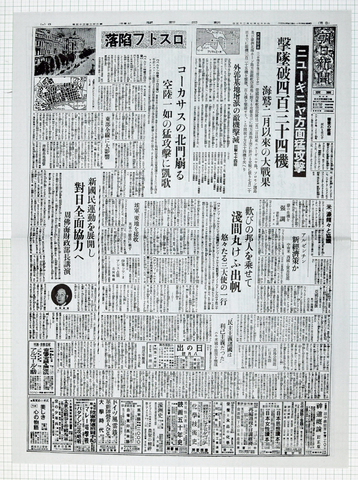 昭和17年7月25日 朝日新聞 原寸複写