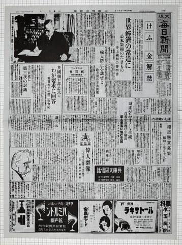 昭和5年1月11日大阪毎日新聞 複製