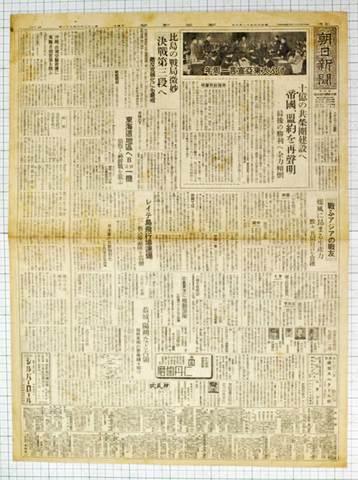 昭和19年11月6日朝日新聞 実物