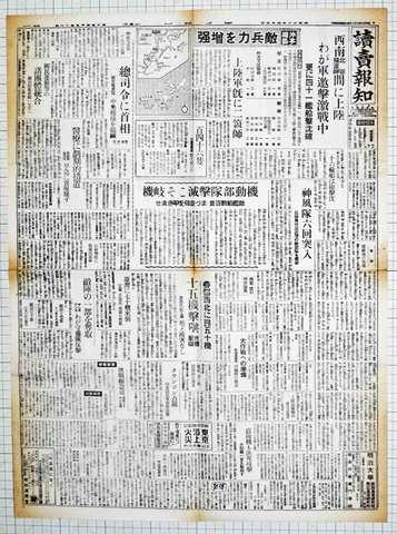 昭和20年4月3日読売報知新聞 原寸複製