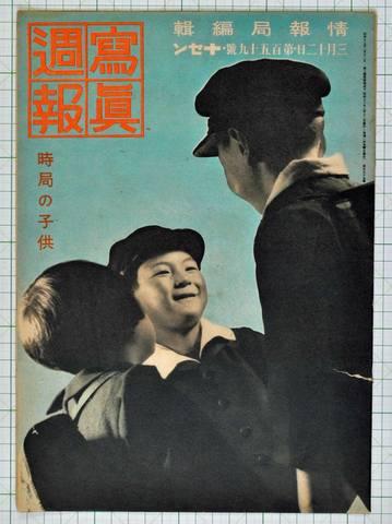 写真週報 昭和16年3月159号