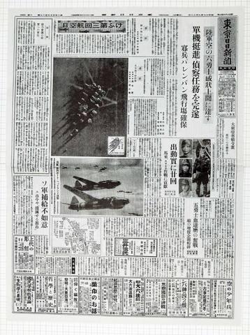 昭和17年9月20日 東京日日新聞 原寸複写