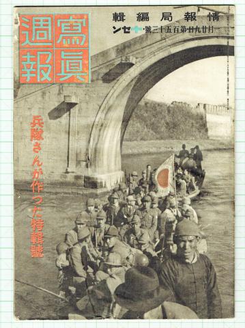 写真週報 昭和16年1月153号