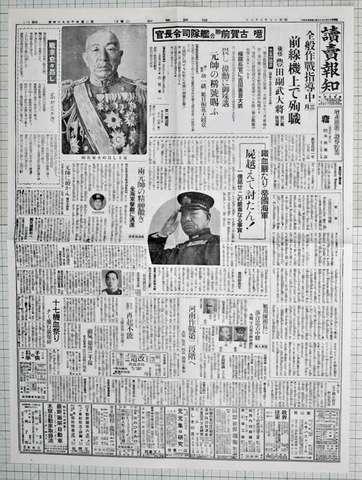 昭和19年5月6日読売報知 原寸複製