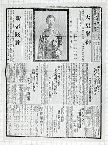 大正15年12月25日 東京朝日新聞 複製