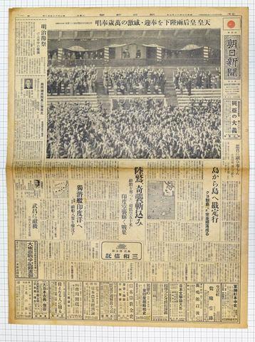 昭和17年11月3日 朝日新聞