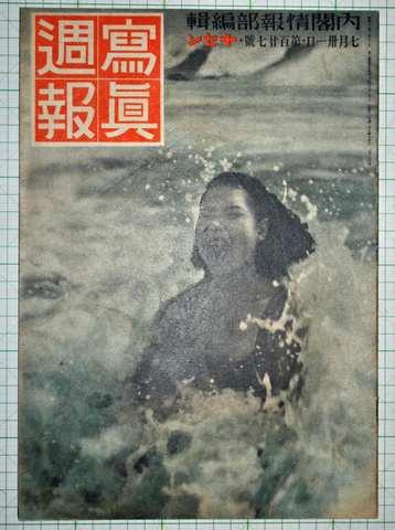 写真週報 昭和15年7月 127号
