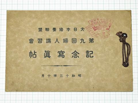 大日本修養連盟 婦人講習会 記念写真帳