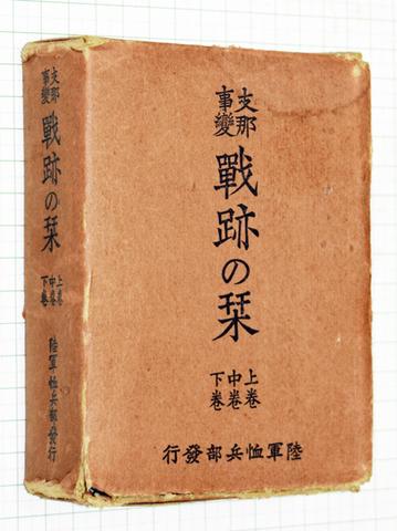 支那事変 戦跡の栞 3冊組