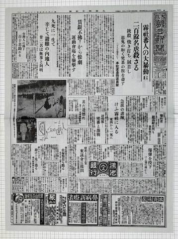 昭和5年10月29日大阪朝日新聞 複製