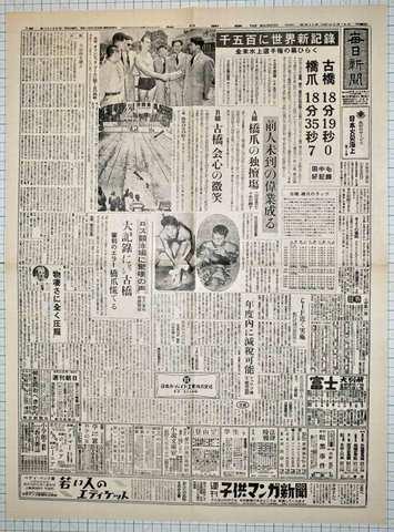 昭和24年8月18日毎日新聞 原寸複製 水泳世界新
