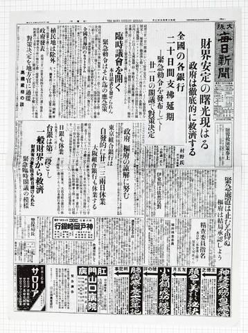 昭和2年4月22日大阪毎日新聞 複製
