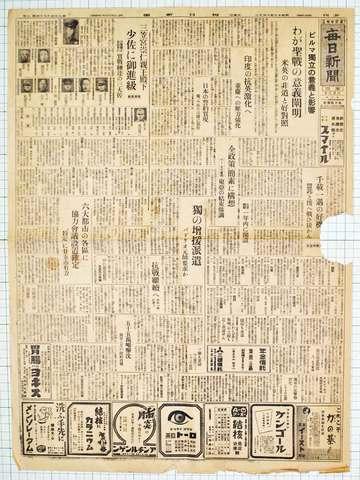昭和18年8月3日毎日新聞夕刊 実物