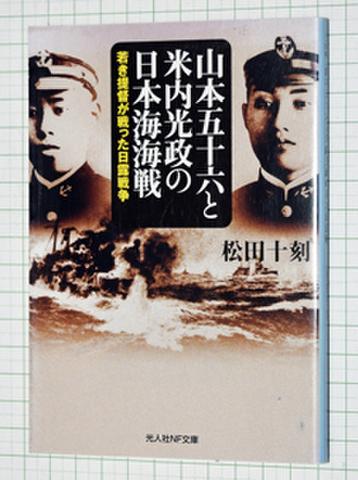山本五十六と米内光政の日本海海戦