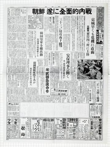 昭和25年6月26日 朝日新聞 原寸複写