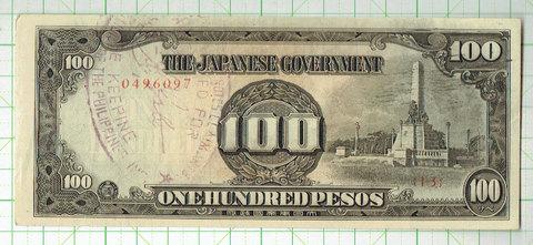 大東亜戦争軍用手票フィリピン方面改造ほ号100ペソ 押印