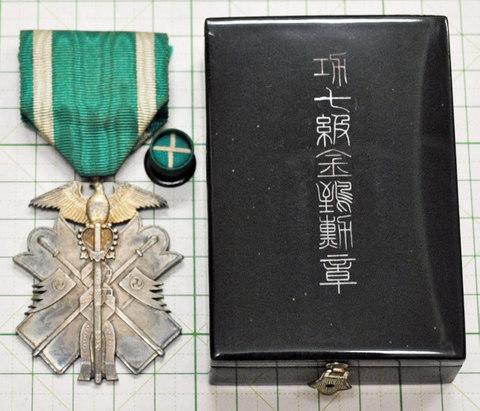 功七級金鵄勲章 銀字後期略綬