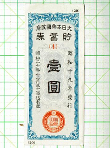 帝国政府貯蓄券壱円