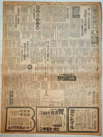 昭和16年5月2日 朝日新聞夕刊