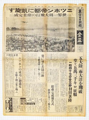 昭和14年10月21日 東京日日新聞