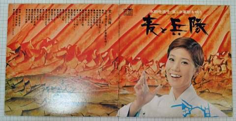 水前寺清子麦と兵隊 レコード