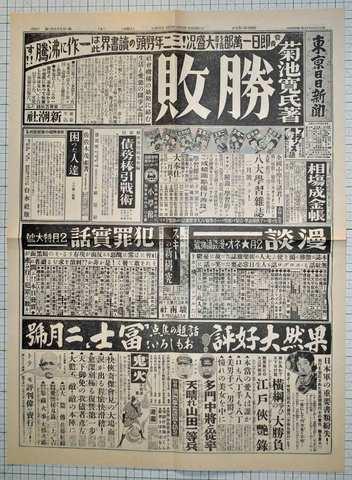 昭和7年1月9日東京日日新聞 原寸複製 桜田門事件