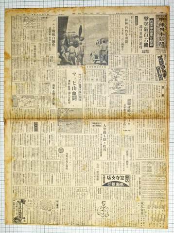 昭和19年7月13日中部日本新聞 実物