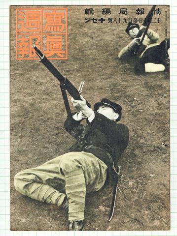 写真週報 昭和16年12月198号