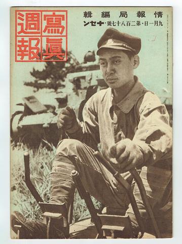 写真週報 昭和18年9月287号