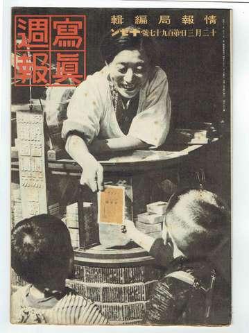 写真週報 昭和16年12月197号