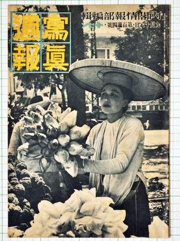 写真週報 昭和15年9月 134号