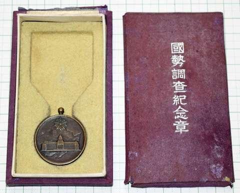 満洲国勢調査記念章