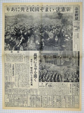 昭和21年11月4日毎日新聞 原寸複製