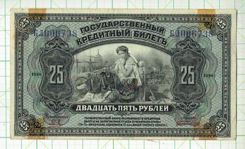 旧ロシア 25ルーブル
