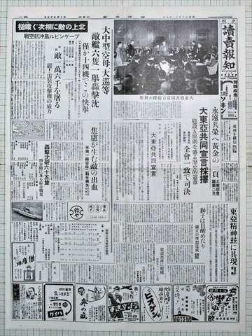 昭和18年11月6日読売報知 原寸複製 大東亜共同宣言