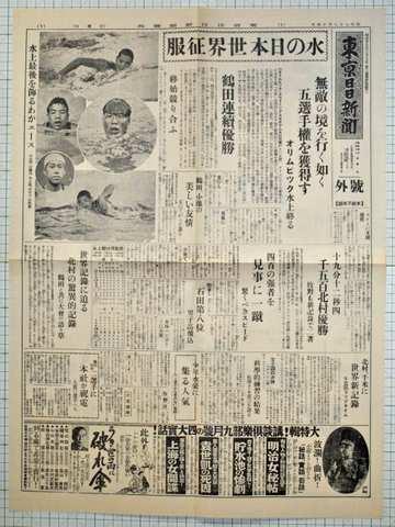 昭和7年8月14日東京日日新聞号外 原寸複製 ロス5輪水泳
