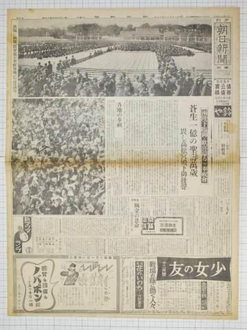 昭和15年11月12日朝日新聞夕刊 実物